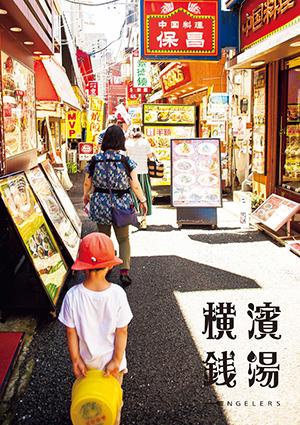 yokohama_H1-4